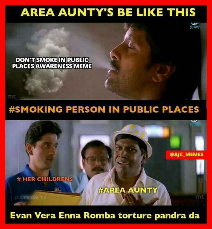 social awareness - AREA AUNTY ' S BE LIKE THIS MISHR ! DON ' T SMOKE IN PUBLIC PLACES AWARENESS MEME mt # SMOKING PERSON IN PUBLIC PLACES @ AJC _ MEMES # HER CHILDRENS # AREA AUNTY MISHRI MOVIES mt Evan Vera Enna Romba torture pandra da - ShareChat