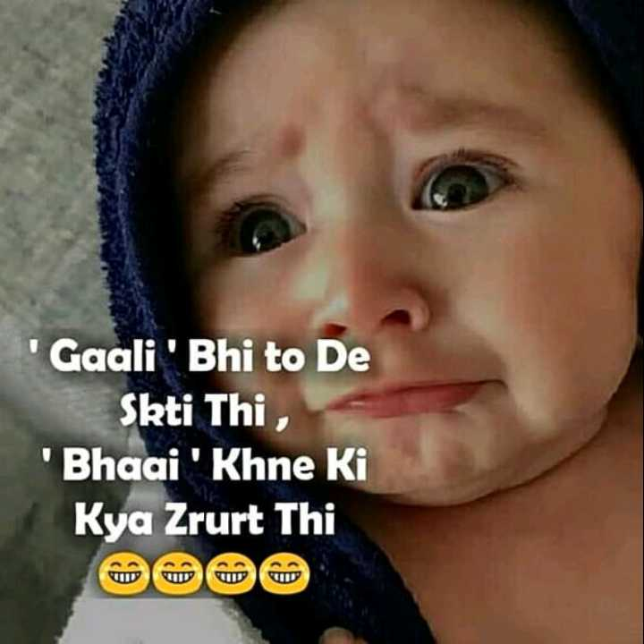 so cute.😘😘😘 - Gaali ' Bhi to De Skti Thi , ' Bhaai ' khne ki Kya Zrurt Thi - ShareChat