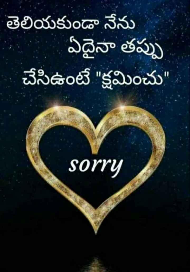 sorry ra sorry sorry sorry sorry sorry sorry sorry sorry sorry sorry sorry sorry sorry sorry sorry sorry sorry sorry sorry sorry sorry sorry sorry sorry sorry sorry sorry sorry sorry sorry sorry sorry sorry sorry sorry sorry sorry sorry ra - తెలియకుండా నేను ఏదైనా తప్పు చేసి ఉంటే క్షమించు sorry - ShareChat