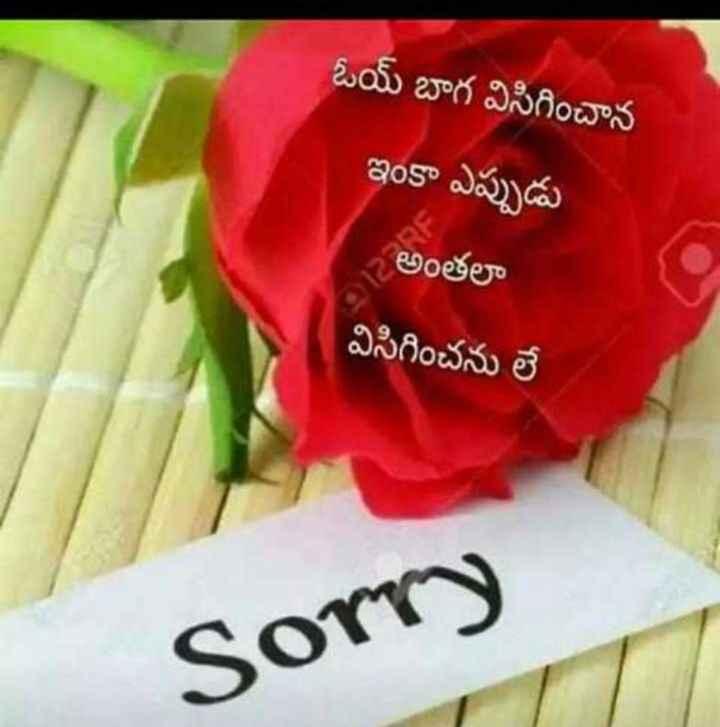 sorry ra sorry sorry sorry sorry sorry sorry sorry sorry sorry sorry sorry sorry sorry sorry sorry sorry sorry sorry sorry sorry sorry sorry sorry sorry sorry sorry sorry sorry sorry sorry sorry sorry sorry sorry sorry sorry sorry sorry ra - ఓయ్ బాగ విసిగించాన ఇంకా ఎప్పుడు అంతలా విసిగించను లే Sorry - ShareChat