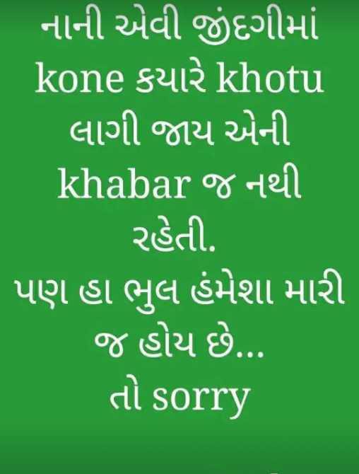 sorry sorry sorry sorry sorry - નાની એવી જીંદગીમાં kone sul khotu લાગી જાય એની khabar g tell રહેતી . પણ હા ભુલ હંમેશા મારી જ હોય છે . . . di sorry - ShareChat