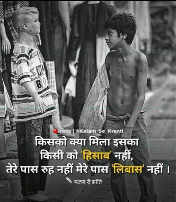 😢 so sad 💔 - Insta aKalam Se _ Kranti किसको क्या मिला इसका किसी को हिसाब ' नहीं , तेरे पास रुह नहीं मेरे पास लिबास ' नहीं । कलम से क्रांति - ShareChat