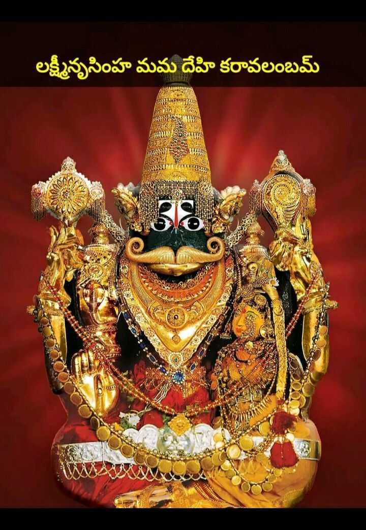 sri lakshmi narasimha swamy - లక్ష్మీనృసింహ మమ దేహి కరావలంబమ్ MARKET ww . UST - ShareChat