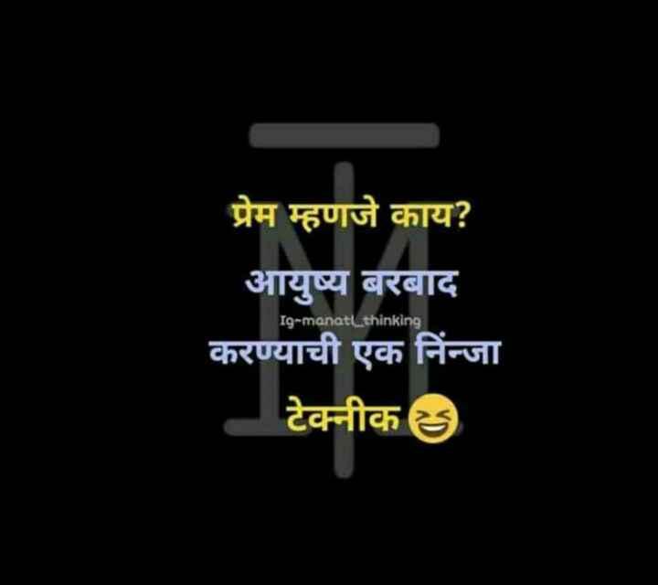 💪stand with Maharashtra - प्रेम म्हणजे काय ? आयुष्य बरबाद करण्याची एक निन्जा टेक्नीक Ig - manatLthinking - ShareChat