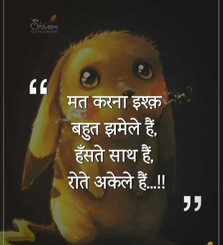 status✌ - Shivam QUOTES SHAYRI मत करना इश्क़ बहुत झमेले हैं , हँसते साथ हैं , रोते अकेले हैं . . ! ! - ShareChat