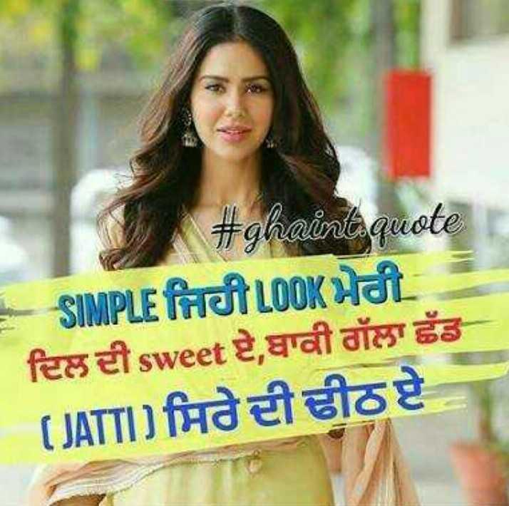 status - # ghaint quote SIMPLE HOT LOOK HOL ਦਿਲ ਦੀ sweet ਏ , ਬਾਕੀ ਗੱਲਾ ਛੱਡ [ JATTI ) ਸਿਰੇ ਦੀ ਢੀਠਏ . - ShareChat