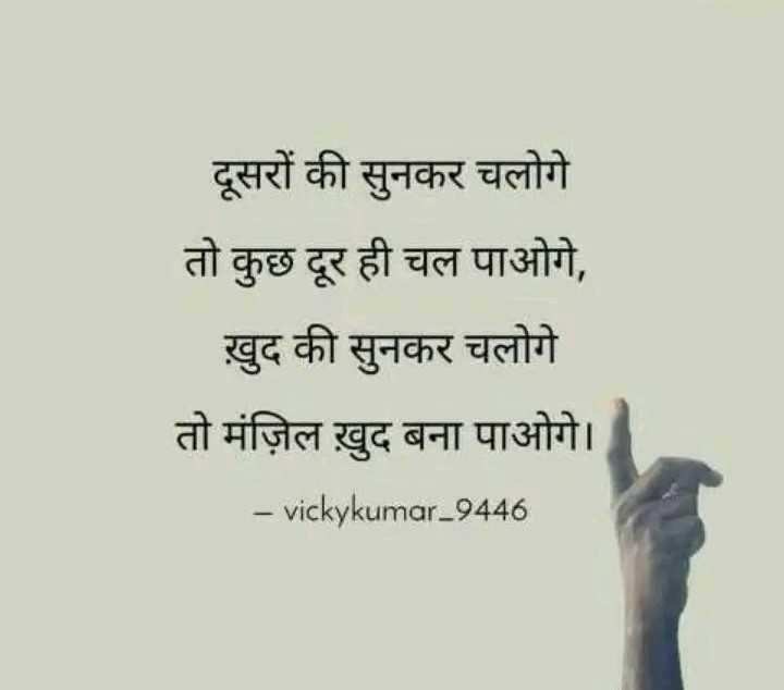 status - दूसरों की सुनकर चलोगे तो कुछ दूर ही चल पाओगे , खुद की सुनकर चलोगे तो मंज़िल ख़ुद बना पाओगे । - vickykumar _ 9446 - ShareChat
