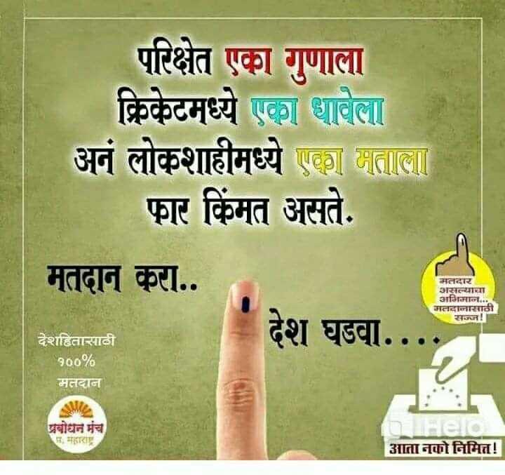 status video ♡ - परिक्षेत एका गुणाला क्रिकेटमध्ये एका धावेला अनं लोकशाहीमध्ये एका मताला फार किंमत असते . मतदान करा . . मतदार असल्याचा अभिमान . . . मलदानासाठी सज्ज ! देश घडवा . देशहितासाठी १०० % मतदान AM प्रबोधन मंच म . महाराष्ट्र आता नको निमित्त ! - ShareChat