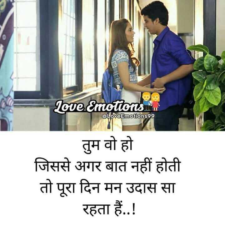 stetus - Love Emotions @ Love Emotions99 तुम वो हो जिससे अगर बात नहीं होती तो पूरा दिन मन उदास सा रहता हैं . . ! - ShareChat