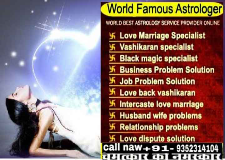 🎼 subaah by ammy virk 🎼 - World Famous Astrologer WORLD BEST ASTROLOGY SERVICE PROVIDER ONLINE Love Marriage Specialist * Vashikaran Specialist Black magic specialist * Business Problem Solution Job Problem Solution Love back vashikaran Intercaste love marriage Husband wife problems i Relationship problems y Love dispute solution call naw + 91 - 9352314104 ILOR TD GUREDR - ShareChat