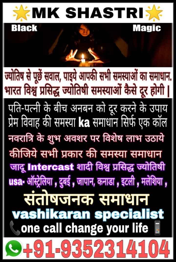 🎼 subaah by ammy virk 🎼 - MK SHASTRI Black Magic MS ज्योतिष से पूछे सवाल , पाइये आपकी सभी समस्याओं का समाधान . भारत विश्व प्रसिद्ध ज्योतिषी समस्याओं कैसे दूर होगी | - पति - पत्नी के बीच अनबन को दूर करने के उपाय प्रेम विवाह की समस्या ka समाधान सिर्फ एक कॉल नवरात्रि के शुभ अवशर पर विशेष लाभ उठाये कीजिये सभी प्रकार की समस्या समाधान जादू Intercast शादी विश्व प्रसिद्ध ज्योतिषी usa - ऑस्ट्रेलिया , दुबई , जापान , कनाडा , इटली , मलेशिया , संतोषजनक समाधान vashikaran specialist one call change your life 9 + 91 - 9352314104 - ShareChat