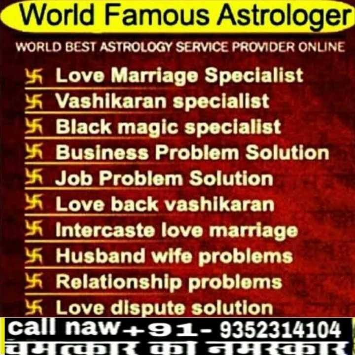 🎼 subaah by ammy virk 🎼 - World Famous Astrologer WORLD BEST ASTROLOGY SERVICE PROVIDER ONLINE Love Marriage Specialist * Vashikaran Specialist Black magic specialist * Business Problem Solution Job Problem Solution Love back vashikaran * Intercaste love marriage Husband wife problems Relationship problems 45 Love dispute solution call naw + 91 - 9352314104 DUODROGURTOR - ShareChat