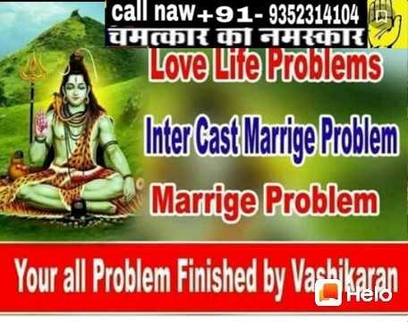 🎼 subaah by ammy virk 🎼 - call naw + 91 - 9352314104 bin TUR OGURT ) Love Life Problems Inter Cast Marrige Problem Marrige Problem Your all Problem Finished by Vashikaran - ShareChat