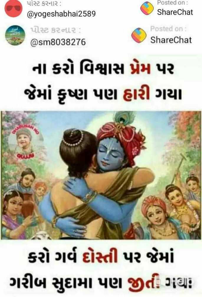subha b khair - ર્પોસ્ટ કરનાર : @ yogeshabhai2589 Posted on : ShareChat પોસ્ટ કરનાર : @ sm8038276 Posted on : ShareChat ના કશે વિશ્વાસ પ્રેમ પર જેમાં કૃષ્ણ પણ હારી ગયા કરો ગર્વ દોસ્તી પર જેમાં ગરીબ સુદામા પણ જીતી ગઘર - ShareChat