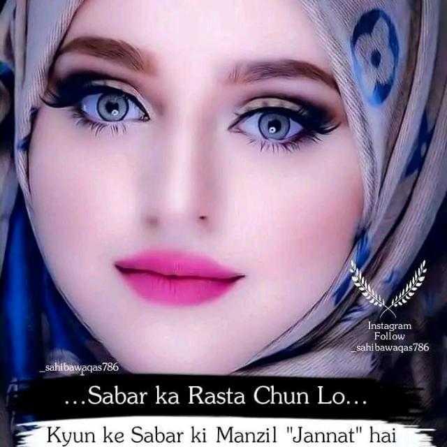 🌷subhan allah🌷 - Instagram Follow _ sahi bawaqas786 _ sahibawaqas786 . . . Sabar ka Rasta Chun Lo . . . Kyun ke Sabar ki Manzil Jannat hai - ShareChat
