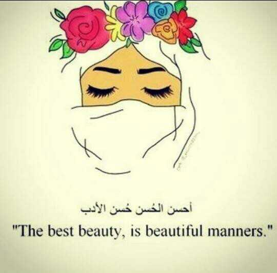 🌹subhan allah🌹 - أحسن الحسن حسن الأدب The best beauty , is beautiful manners . - ShareChat