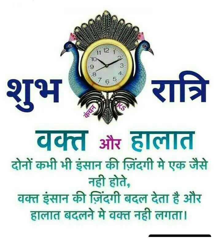subh ratri - ShareChat