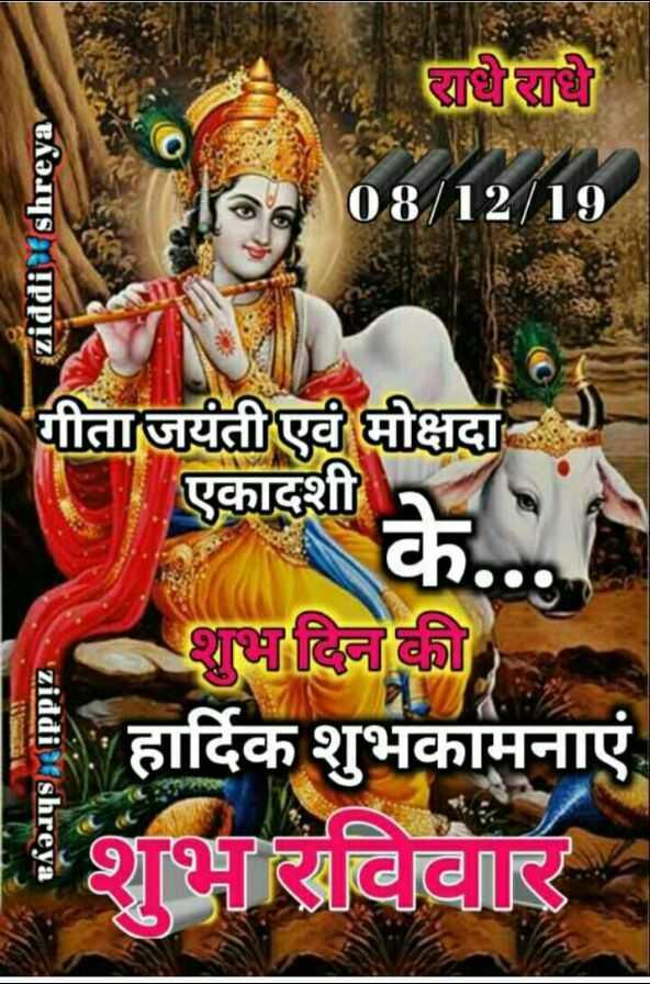 subh ravivar - 08 / 12 / 19 ziddi shreya गीताजयंती एवं मोक्षदा . एकाप के शुभ दिन की हार्दिक शुभकामनाएं शुभा रविवार ziddi shreya - ShareChat