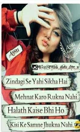 success points of life - Assu Garylish _ girls _ dp _ 11 Zindagi Se Yahi Sikha Hai Mehnat Karo Rukna Nahi . Halath Kaise Bhi Ho Kisi Ke Samne Jhukna Nahi . - ShareChat