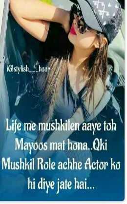 success points of life - IG ! stylish _ Choor Life me mushkilen aaye toh Mayoos mat hona . . Qki Mushkil Role achhe Actor ko hi diye jate hai . . . - ShareChat