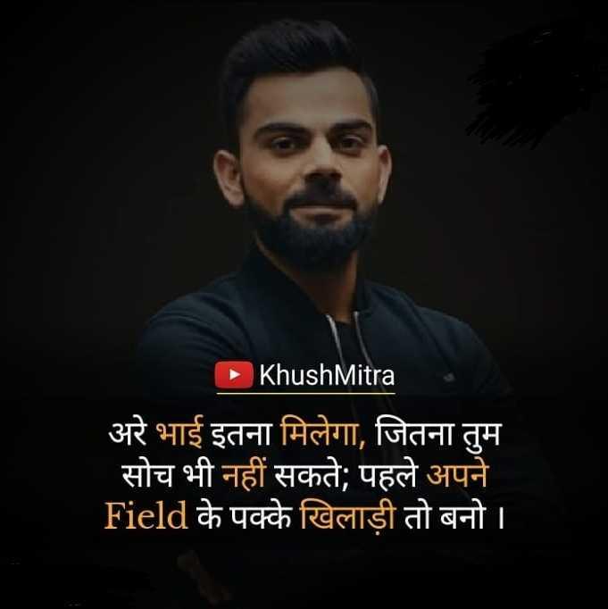success points of life - KhushMitra अरे भाई इतना मिलेगा , जितना तुम सोच भी नहीं सकते ; पहले अपने Field के पक्के खिलाड़ी तो बनो । । - ShareChat
