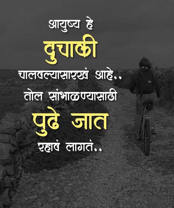 sundar vichar - आयुष्य हे दुचाकी चालवल्यासारखं आहे . . तोल सांभाळण्यासाठी पुढे जात एहावं लागतं . . - ShareChat