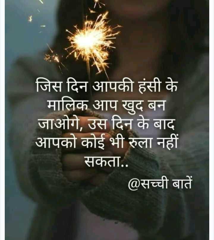 sundar vichar - जिस दिन आपकी हंसी के मालिक आप खुद बन जाओगे , उस दिन के बाद आपको कोई भी रुला नहीं सकता . . @ सच्ची बातें - ShareChat