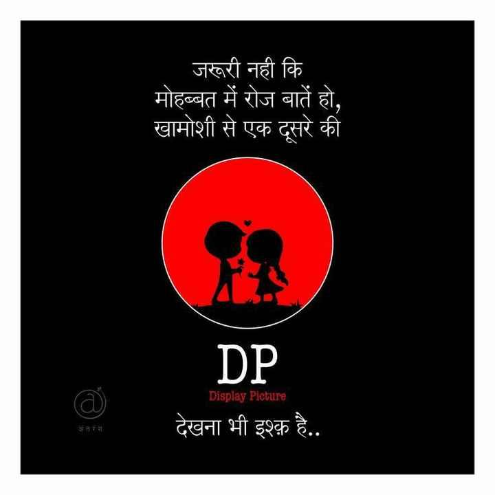 sundar vichar - जरूरी नही कि मोहब्बत में रोज बाते हो , खामोशी से एक दूसरे की DP Display Picture देखना भी इश्क़ है . . - ShareChat