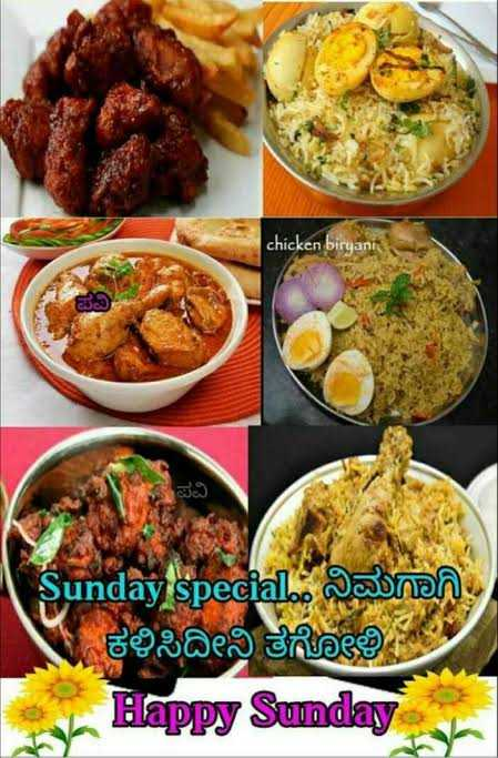 sunday special - chicken biryani $ ಪವಿ Sunday special . Jainn . ಕಳಿಸಿದೀನಿ ತಗೊಳಿಸಲು to Happy Sunday - ShareChat