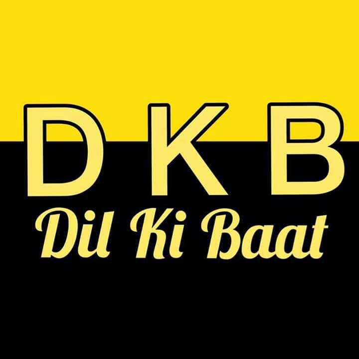 sunder vichar - DKB Dil Ki Baat - ShareChat