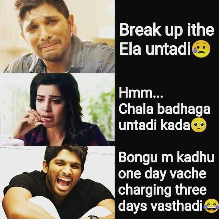 super 😎😎😎 - Break up ithe Ela untadi Hmm . . . Chala badhaga untadi kada Bongu m kadhu one day vache charging three days vasthadi - ShareChat