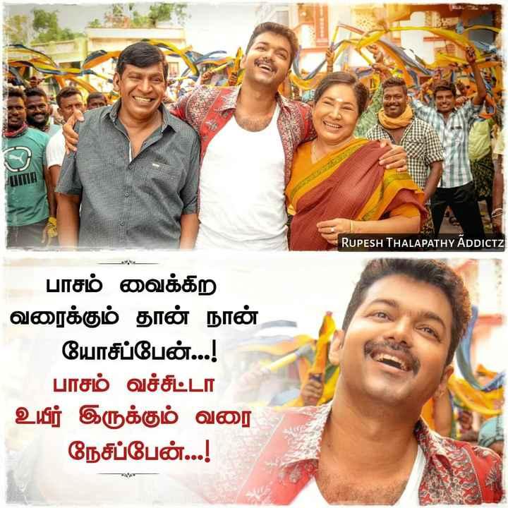Download super dialogue சினிமா Whatsapp Status Tamil ...