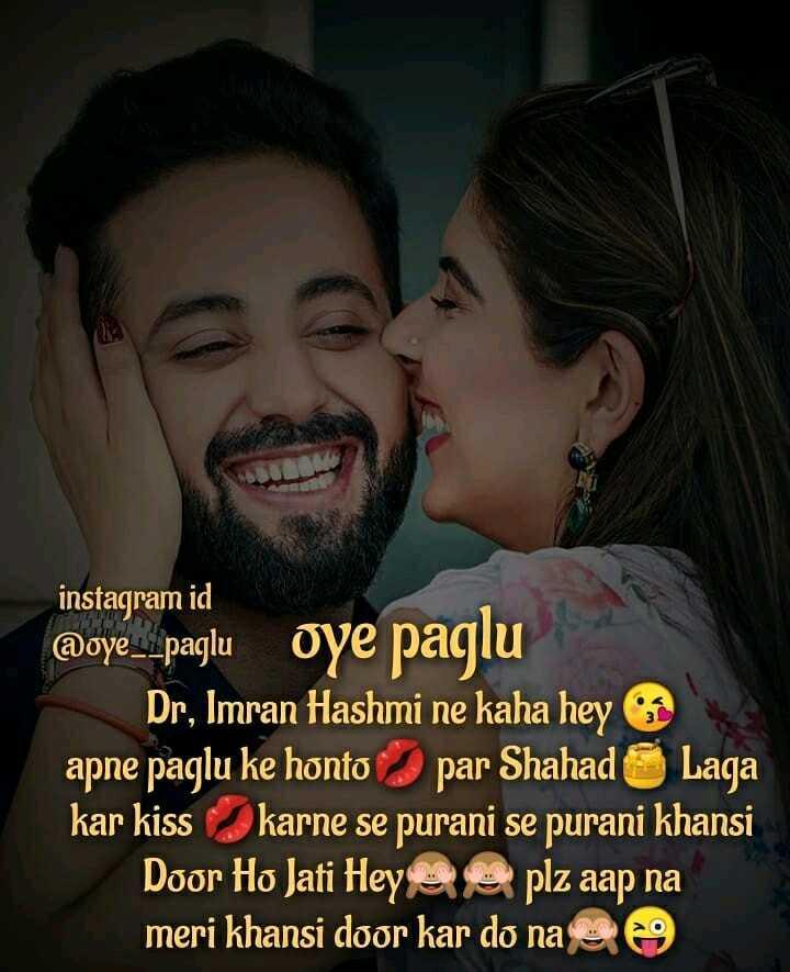 super star - instagram id @ oye _ _ paglu 0 Dr , Imran Hashmi ne kaha hey apne paglu ke honto par Shahad Laga kar kiss karne se purani se purani khansi Door Ho Jati Hey plz aap na meri khansi door kar do na e - ShareChat