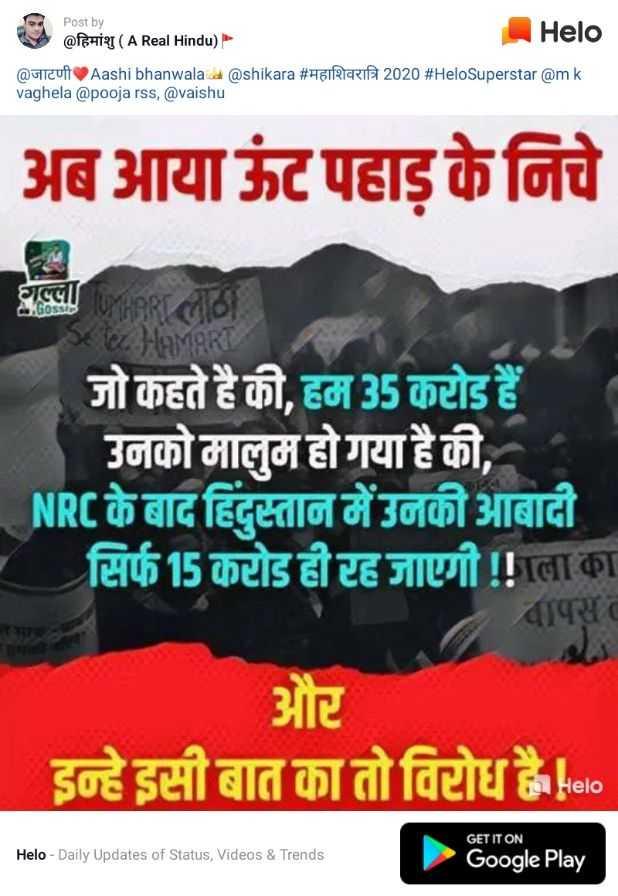 SupportCAB NRC CAA - Post by @ EHİRI ( A Real Hindu ) Help @ जाटणी Aashi bhanwala a @ shikara # महाशिवरात्रि 2020 # HeloSuperstar @ mk vaghela @ pooja rss , @ vaishu * महाशिवरात्रि अब आया ऊंट पहाड़ के निचे गल्ला 8 . Gossi जो कहते है की , हम 35 करोड़ हैं उनको मालुम हो गया है की , _ _ NRC के बाद हिंदुस्तान में उनकी आबादी सिर्फ 15 करोड़ ही रह जाएगी ! ! ला का वापस और इन्हे इसी बात का तो विरोध है Halo - Daily Updates of Status , Videos & Trends GET IT ON Google Play - ShareChat