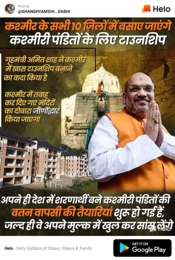 SupportCAB NRC CAA - Post by @ GHANSHYAMSIH . . DABHI कश्मीर के सभी जिलों में बसाएजाएंगे कश्मीरी पंडितों के लिए टाउनशिप गृहमंत्री अमित शाह ने कश्मीर में खास टाउनशिप बनाने का वादा किया है कश्मीर में तबाह कर दिए गए मंदिरों का दोबाटा जीर्णोद्धार किया जाएगा अपने ही देश में शरणार्थी बने कश्मीरी पंडितों की वतन वापसी की तैयारियां शुरू होगई हैं , जल्द ही वे अपने मुल्क में खुल कर सांस लेंगे - Daily Updates of Status , Videos & Trends GET IT ON Google Play - ShareChat