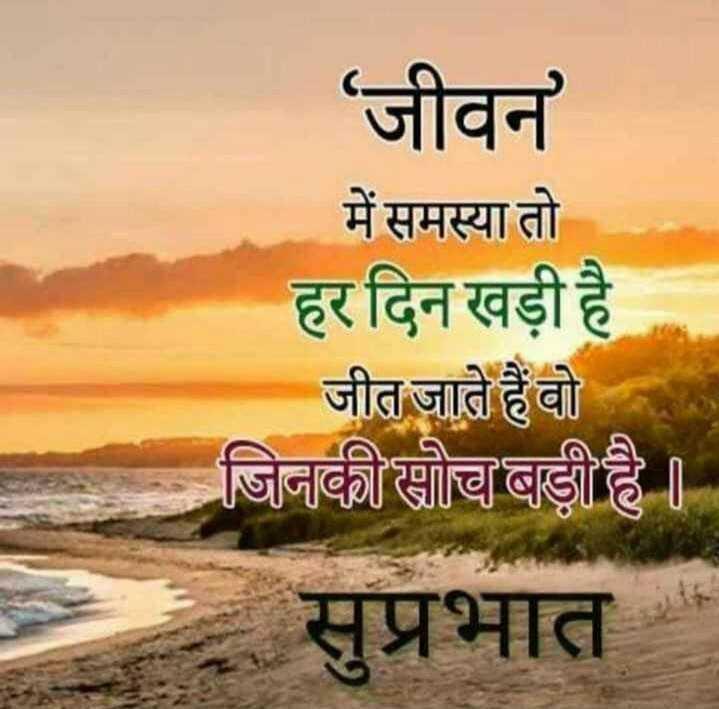suprabhat - ' जीवन में समस्या तो हर दिन खड़ी है जीत जाते हैं वो जिनकी सोच बड़ी है सुप्रभात - ShareChat