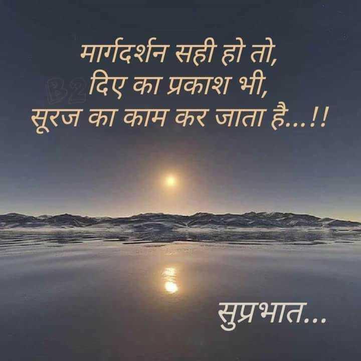 suvichar - मार्गदर्शन सही हो तो , दिए का प्रकाश भी , सूरज का काम कर जाता है . . . ! ! सुप्रभात . . . - ShareChat