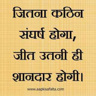 suvichar - जितना कठिन संघर्ष होगा , जीत उतनी ही शानदार होगी । www . aapkisafalta . com - ShareChat