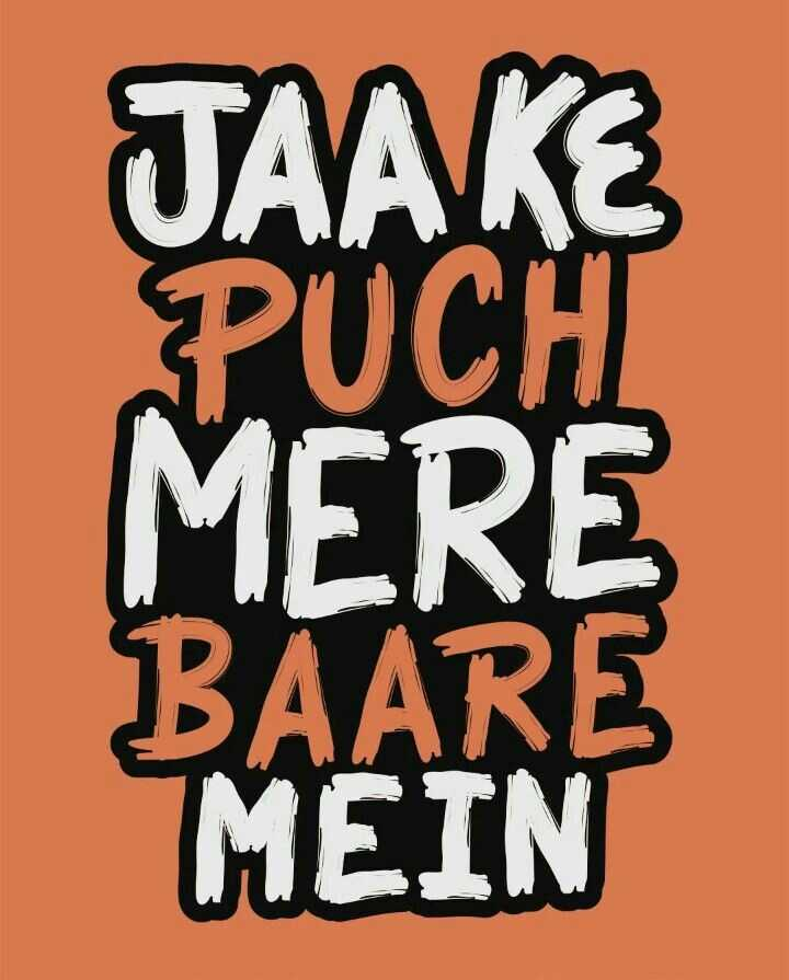 swag - JAAKE PUCH MERE BAARE MEIN - ShareChat