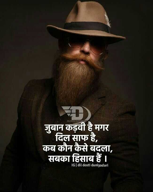swag🤘 - DIL DOSTI DUNIYA जुबान कड़वी है मगर दिल साफ है , कब कौन कैसे बदला , सबका हिसाब हैं । IG | dil dosti duniyadari - ShareChat