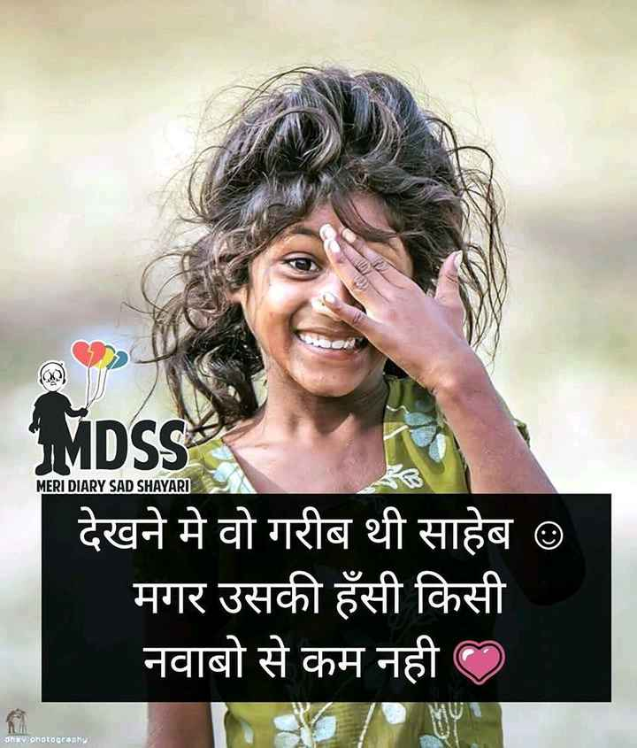 sweet 🌸🌿 - MERI DIARY SAD SHAYARI MDSS देखने में वो गरीब थी साहेब ७ मगर उसकी हँसी किसी नवाबो से कम नही dhav hotagrosh - ShareChat