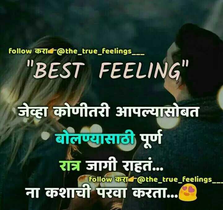 sweet fealing - follow करा @ the _ true _ feelings _ _ _ BEST FEELING जेव्हा कोणीतरी आपल्यासोबत बोलण्यासाठी पूर्ण रात्र जागी राहतं . . . ना कशाची परवा करता . . . . follow करा @ the _ true _ feelings _ - ShareChat