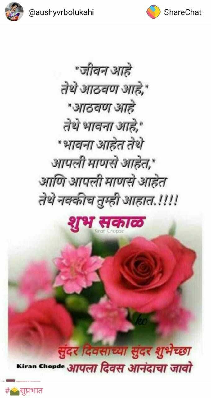 😎sweet pilu😎 - @ aushyvrbolukahi ShareChat जीवन आहे तेथे आठवण आहे . आठवण आहे तेथे भावना आहे . * भावना आहेत तेथे आपली माणसे आहेत , आणि आपली माणसे आहेत तेथे नक्कीच तुम्ही आहात . ! ! ! शुभ सकाळ Kiran Chopde सुंदर दिवसाच्या सुंदर शुभेच्छा Kiran chopde आपला दिवस आनंदाचा जावो # सुप्रभात - ShareChat