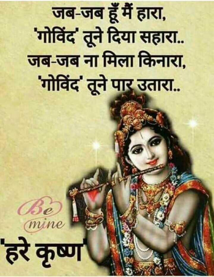 sweet vaani👉🍫🍫😋 - जब - जब हूँ मैं हारा , ' गोविंद ' तूने दिया सहारा . . जब - जब ना मिला किनारा , ' गोविंद ' तूने पार उतारा . . mine ' हरे कृष्ण - ShareChat