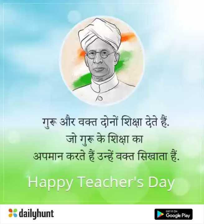teachers day स्पैशल - गुरू और वक्त दोनों शिक्षा देते हैं . जो गुरू के शिक्षा का अपमान करते हैं उन्हें वक्त सिखाता हैं . Happy Teacher ' s Day GET IT ON dailyhunt Google Play - ShareChat