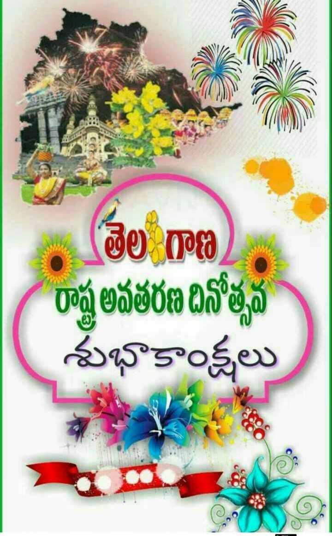 telangana poratam - ( తెల గాణ ) రాష్ట్ర అవతరణ దినోత్సవ శుభాకాంక్షలు - ShareChat