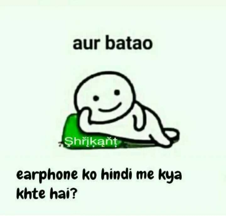 tell me..😎 - aur batao Şhřįķąňt earphone ko hindi me kya khte hai ? - ShareChat
