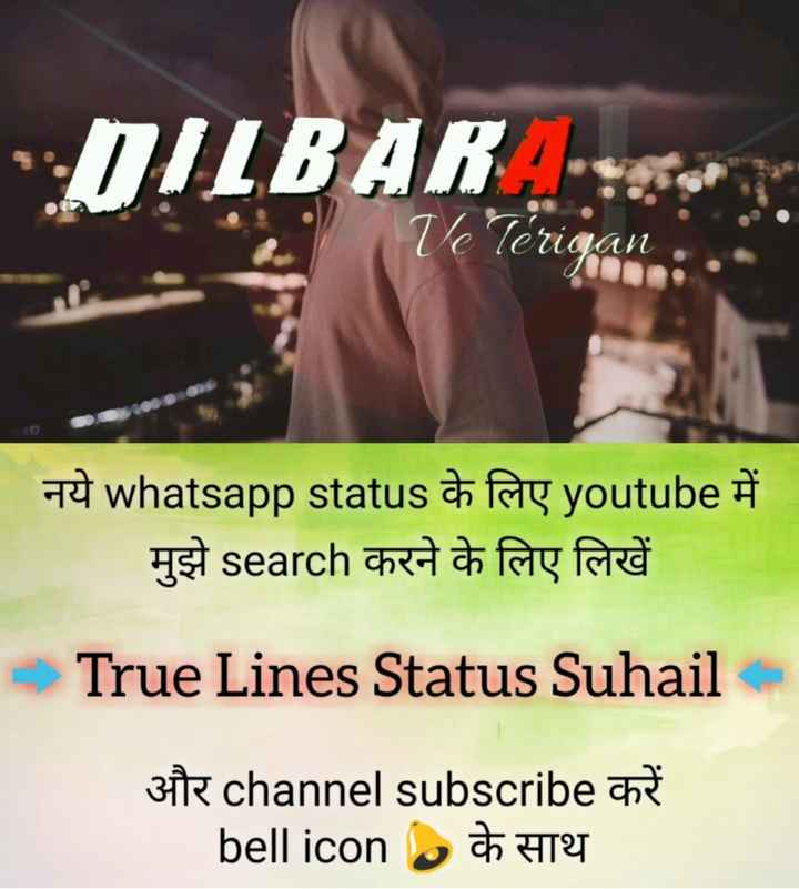 terei yaade 🌹🌹🌹🌹🌹🌹🌹 - DILBARN Ve Térigan , नये whatsapp status के लिए youtube में ust search then to fagfald True Lines Status Suhail और channel subscribe करें bell icon के साथ - ShareChat