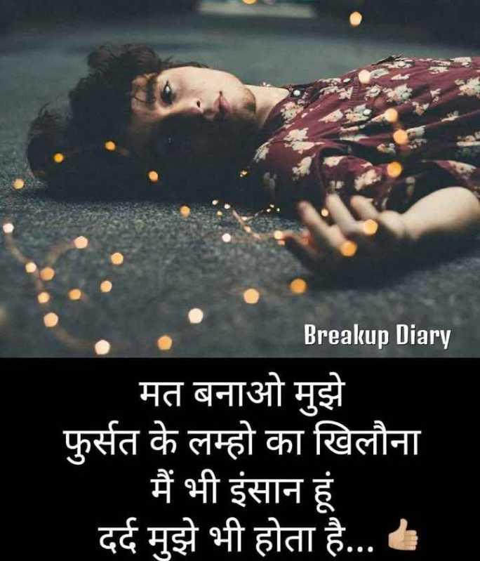 teri meri prem kahani♥️♥️♥️ - Breakup Diary मत बनाओ मुझे फुर्सत के लम्हो का खिलौना मैं भी इंसान हूं दर्द मुझे भी होता है . . . . - ShareChat
