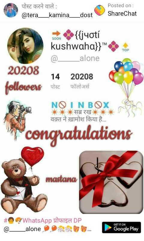 thank you  so much... - पोस्ट करने वाले : @ tera _ _ _ kamina _ _ _ dost Posted on : ShareChat SOON { { jyoti kushwaha } } ™ @ _ _ alone TOP 20208 14 20208 followers gee geftaret NO INBOX * KRC Ha वक़्त ने ख़ामोश किया है . . . 7 congratulations mastana # WhatsApp lic DP @ _ _ _ alone n GET IT ON . . . Google Play - ShareChat